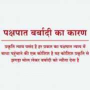 PARTIALITY (Hindi) EPISODE 13