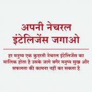 NATURAL INTELLIGENCE (Hindi) EPISODE 15
