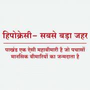 HYPOCRISY (Hindi) EPISODE 18