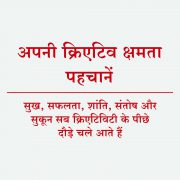 CREATIVITY (Hindi) EPISODE 19