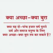 GOOD-BAD (Hindi) EPISODE 24