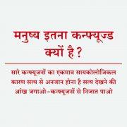 CONFUSION  (Hindi) EPISODE 29