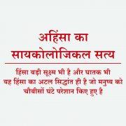 NON-VIOLENCE (Hindi) EPISODE 30