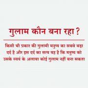 FULL STOP TO SLAVERY (Hindi) EPISODE 32
