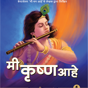 Krishna-Vol-1__0000_Layer-5
