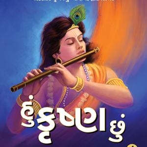 Krishna-Vol-1__0001_Layer-4