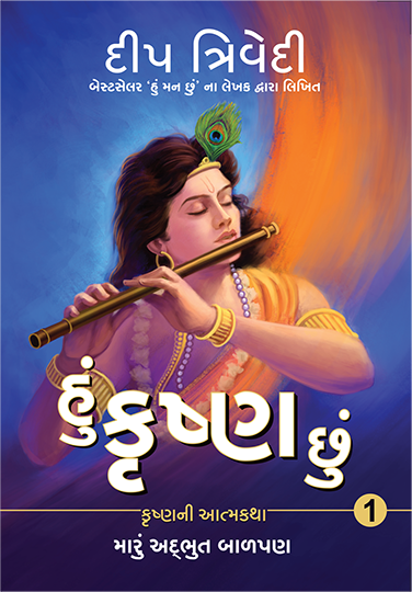 Krishna-Vol-1__0001_Layer-4