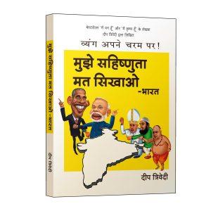 obama-(Hindi)