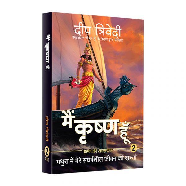 krishna2-hindi