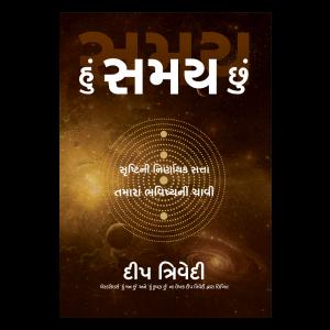 Time_Gujarati