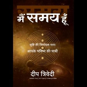 Time_Hindi