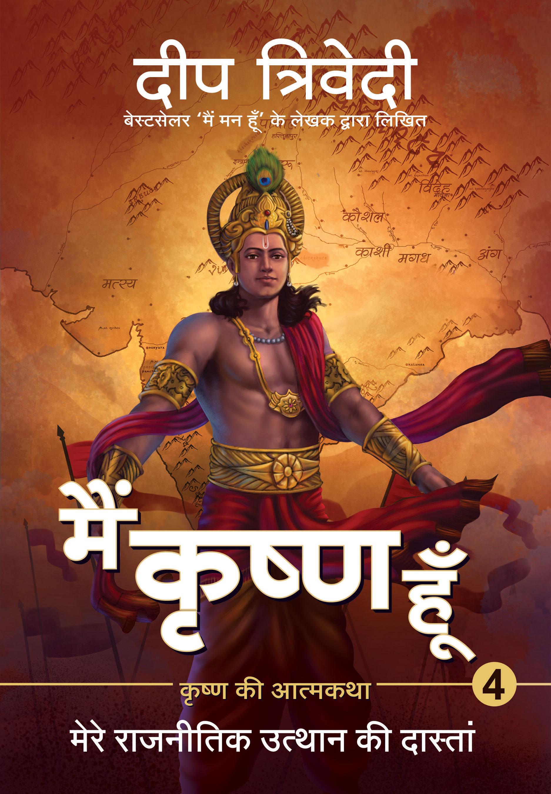KRISHNA-4_Hindi